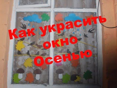 Как украсить окно на осень