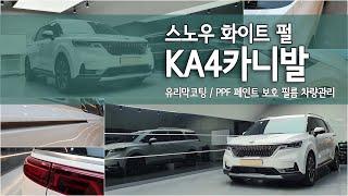 유리막코팅, 페인트 보호 필름 PPF시공~ KA4 카니…