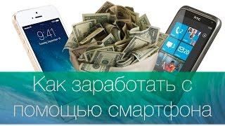 💰ЗАРАБОТОК В ИНТЕРНЕТЕ НА ТЕЛЕФОНЕ 📲БЕЗ ВЛОЖЕНИЙ + Розыгрыш iPhone 8 и PS4 (#АлиФан)💻