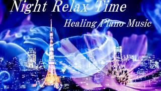 Night time healing piano music. 夜のためのリラックスBGM 勉強・リラ...