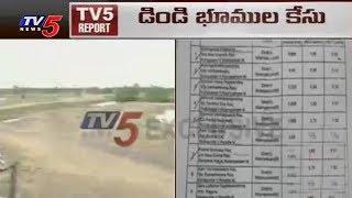 అక్రమార్కుల చిట్టా | Dindi Lands Scam | TV5 News