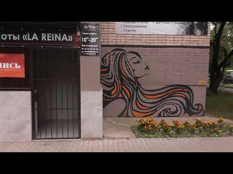 Наружная реклама салона красоты,  граффити в Великом Новгороде