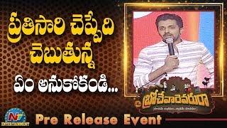 Priyadarshi Speech At Brochevarevarura Movie Pre Release Event NTV