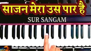 Sajan Mera Us Paar Hai  II Shiv Bhajan II Sur Sangam Bhajan II Learn Harmonium