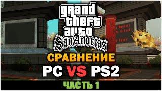 GTA San Andreas - PC против PS2 [Часть 1] [Сравнение]