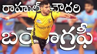 Kabaddi Player Rahul Chaudhari Biography In Telugu | Pro Kabaddi Season 6 | 2018