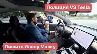 Полиция и Автопилот Пишите Илону Маску