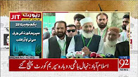 Siraj ul Haq media talk 10-07-2017 - 92NewsHDPlus