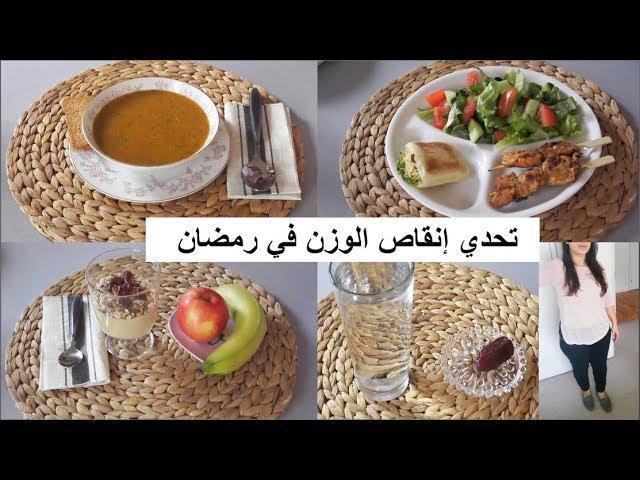 جبت لكم مثال عن رجيم رمضان بدون حرمان لإنقاص حتى 10 كيلو وأكثر في الشهر Youtube
