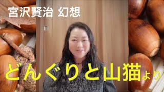 女優・横澤寛美が宮沢賢治の『どんぐりと山猫』をもとに朗読いたします。 題して、宮沢賢治幻想『どんぐりと山猫』より。 宮沢賢治ワールドをタップリとお楽しみください!!