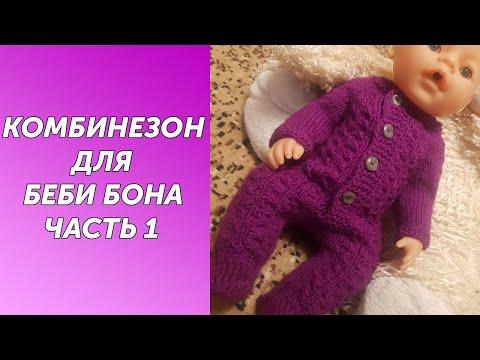 Вяжем для беби бона спицами с описанием