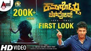 kamarottu-check-post-kannada-new-first-look-2019-dr-shivarajkumar-a-p-productions