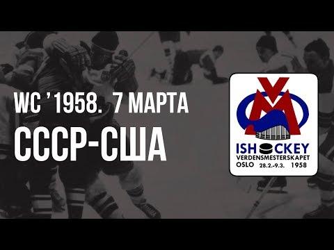 1958.03.07. СССР - США. Чемпионат мира