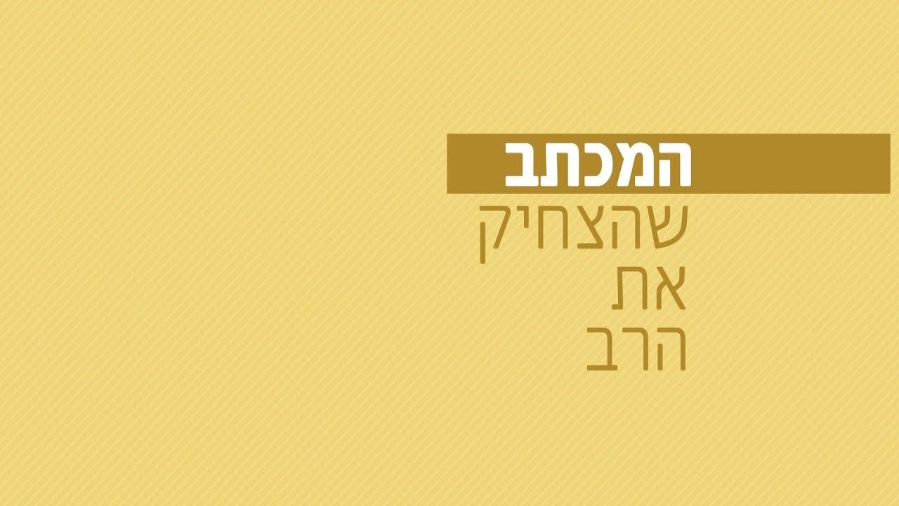 המכתב שהצחיק את הרב - רגע של אור עם הרב ישראל אברג'ל