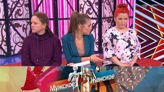 Жизнь под копирку. Мужское / Женское. Выпуск от 02.03.2020