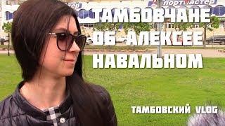 Тамбовчане об Алексее  Навальном