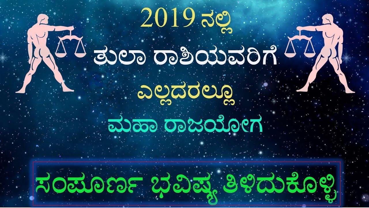 Tula Rashi Kannada Video: ತುಲಾ ರಾಶಿ ಭವಿಷ್ಯ 2019