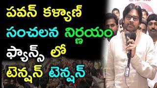 Pawan Kalyan Sensational Decision || Political News Updates || Jilebi