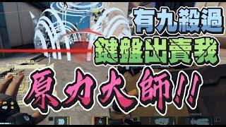 【嬌兔精華】原力大師 -7/13 PC 超能競地 ft.紀囧、奶哥