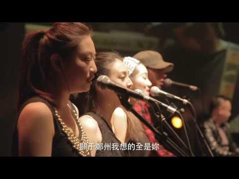 关于郑州的记忆(李志2012年跨年演唱会《108个关键词》)