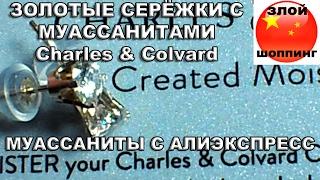 Золотые Серьги (14 карат) с Муассанитами Charles & Colvard (0.6 карат) с Алиэкспресс(, 2017-02-16T19:16:39.000Z)