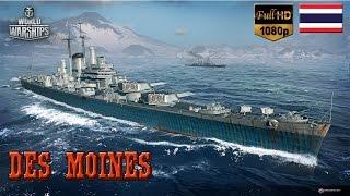 bhg world of warships des moines อเนกประสงค และทรงพล ง