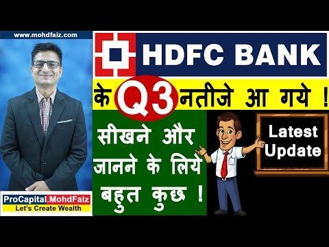 HDFC BANK Q3 Results आ गये ! सीखने और जानने के लिये बहुत कुछ   HDFC BANK SHARE