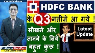 HDFC BANK Q3 Results आ गये ! सीखने और जानने के लिये बहुत कुछ | HDFC BANK SHARE