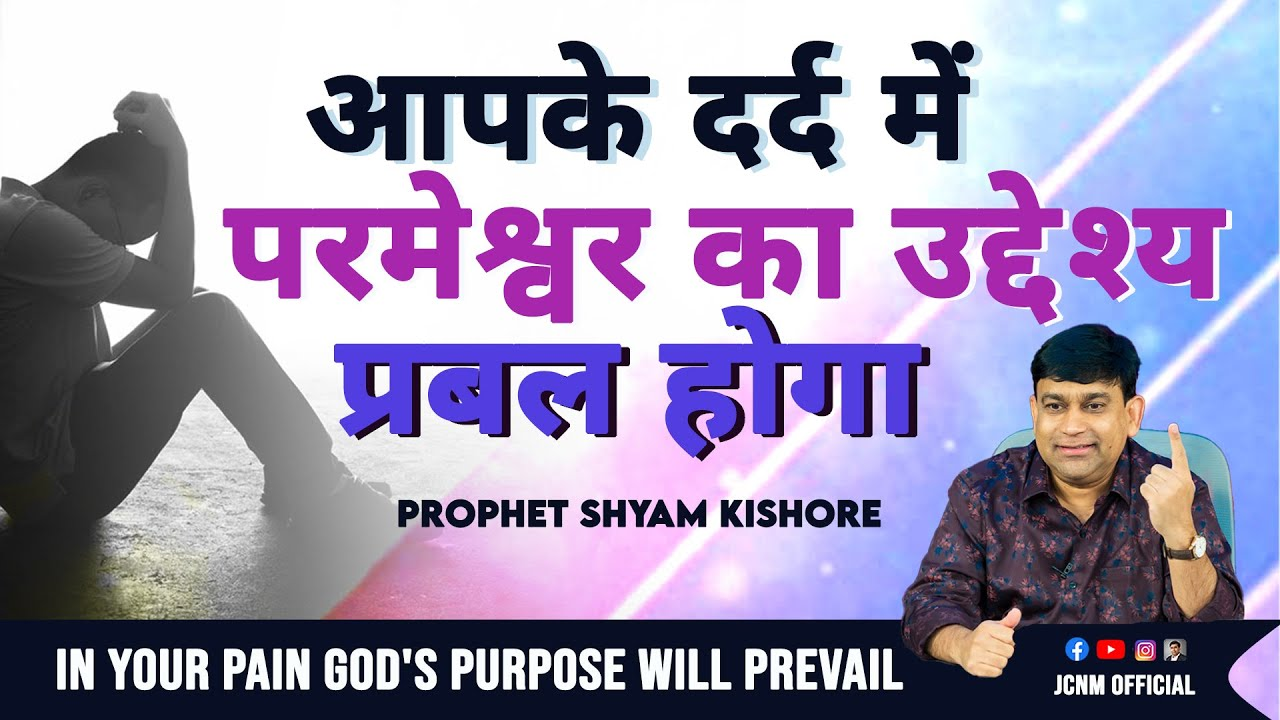 God is working in your pain - A Sermon By K Shyam Kishore ( 04th June 2017 )