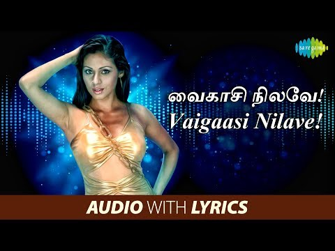 VAIGAASI NILAVE with Lyrics | Harris Jayaraj | Haricharan, Madhushree | Vaali | Vinay, Sadha