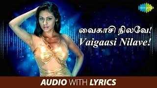 VAIGAASI NILAVE with Lyrics | Harris Jayaraj | Haricharan, Madhushree | Vaali | Vinay, Sadha