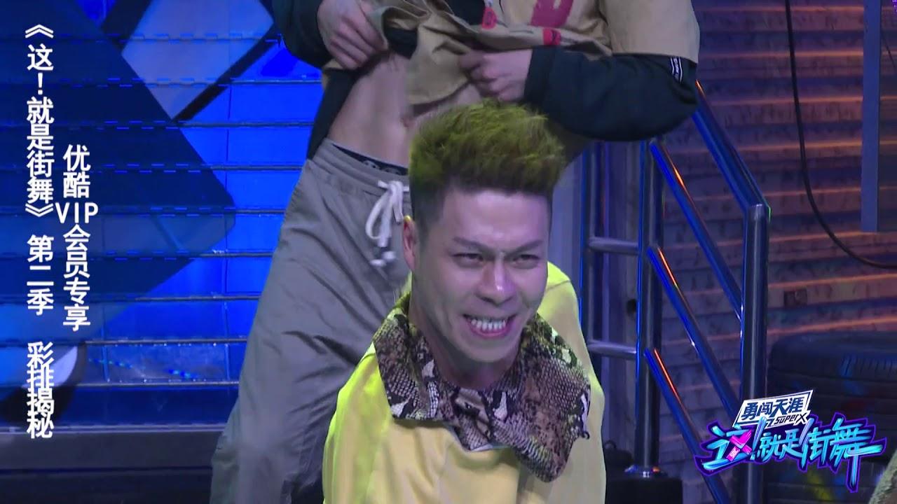 【這就是街舞S2】幕后花絮:三兒化獸人妝對鏡自拍 阿K彩排后崩潰 Street Dance of China第二季 - YouTube