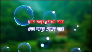 Emon Manush Pelam Na Re Karaoke | Lokgeeti | Baul | Folk | Gosto Gopal Das