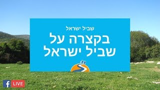 שביל ישראל - רקע כללי וקצת היסטוריה על ה