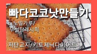 빠다코코낫만들기/키토빵/키토베이킹/무설탕/노밀가루 /저…