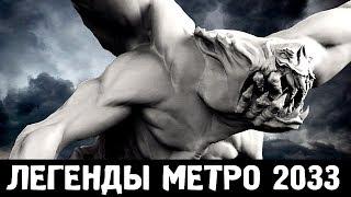 ДЕМОНЫ — ЛЕГЕНДЫ «МЕТРО 2033»