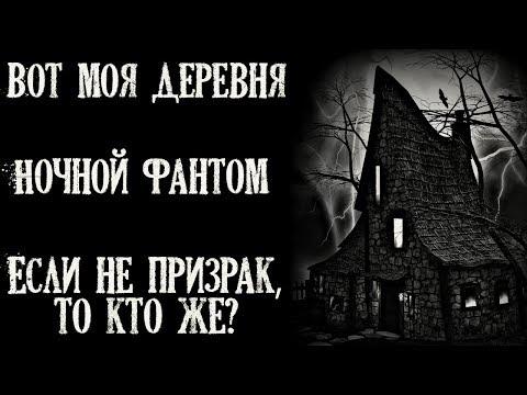 Истории на ночь (3в1): 1.Вот моя деревня, 2.Ночной фантом, 3.Если не призрак, то кто же?