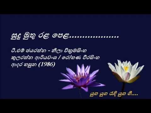 Sudu Muthu Rala Pela - සුදු මුතු රළ පෙළ - T M Jayarathna and Neela Wickramasinghe