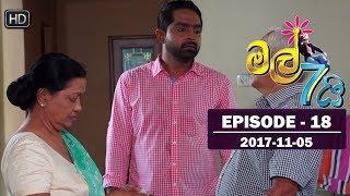 Mal Hathai | Episode 18 | 2017-11-05 Thumbnail