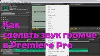 Как сделать звук громче в Premiere Pro