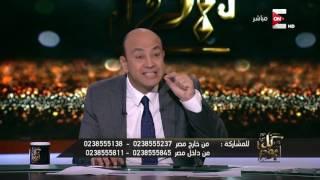 عمرو اديب: كلموا يوسف بطرس غالي شوفوا الموضوع يتحل إزاى