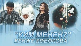 Кенже Кобокова - Ким менен / Жаны клип 2019