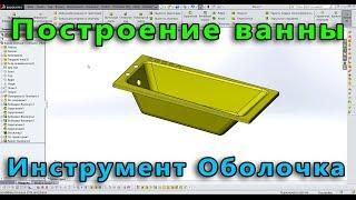 """🛁 Урок SolidWorks №23. Создание ванны. Инструменты """"Оболочка"""", """"По траектории"""""""
