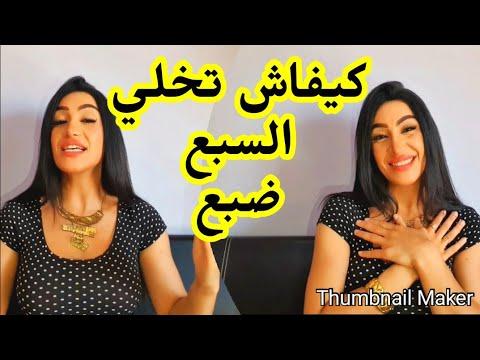 كيفاش تحوّلي السبع إلى ضبع(أسرار عقل الراجل)..للنساء فقط