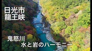 日光【龍王峡 紅葉 】ドローン 空撮 絶景!鬼怒川の水と岩のハーモニー!4K Drone Footage Japan