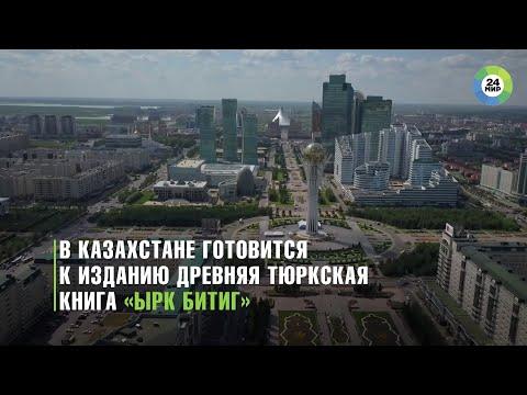 В Казахстане издадут древнюю книгу об общности евразийских народов «Ырк битиг»