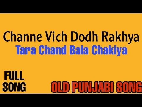 Channe vich doodh rakhya (Full Audio song) |Old dogri folk songs