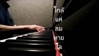 ใกล้แค่ลมหายใจ แก้ม วิชญา piano cover by ลุงเหน่ง