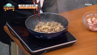 가을 보약! 천연 식초로 차린 갖가지 맛있는 음식들! MBN 211012 방송