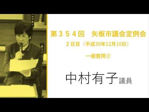 20181210第354回定例会2_2(一般質問中村有子議員)